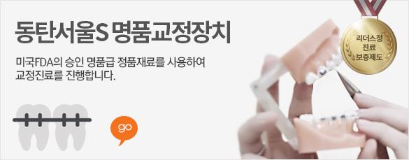 동탄서울S 명품교정장치